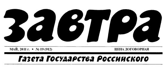 http://om-saratov.ru/files/pages/12943/1405338842general_pages_14_july_2014_i12943_gazeta_zavtra_napisala_o_sarat.png