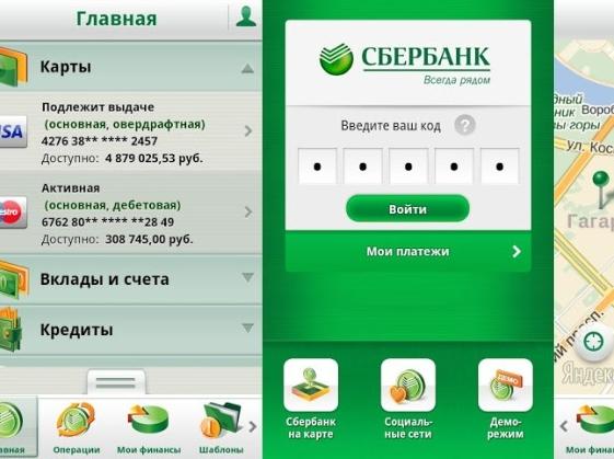 приложения сбербанк онлайн скачать