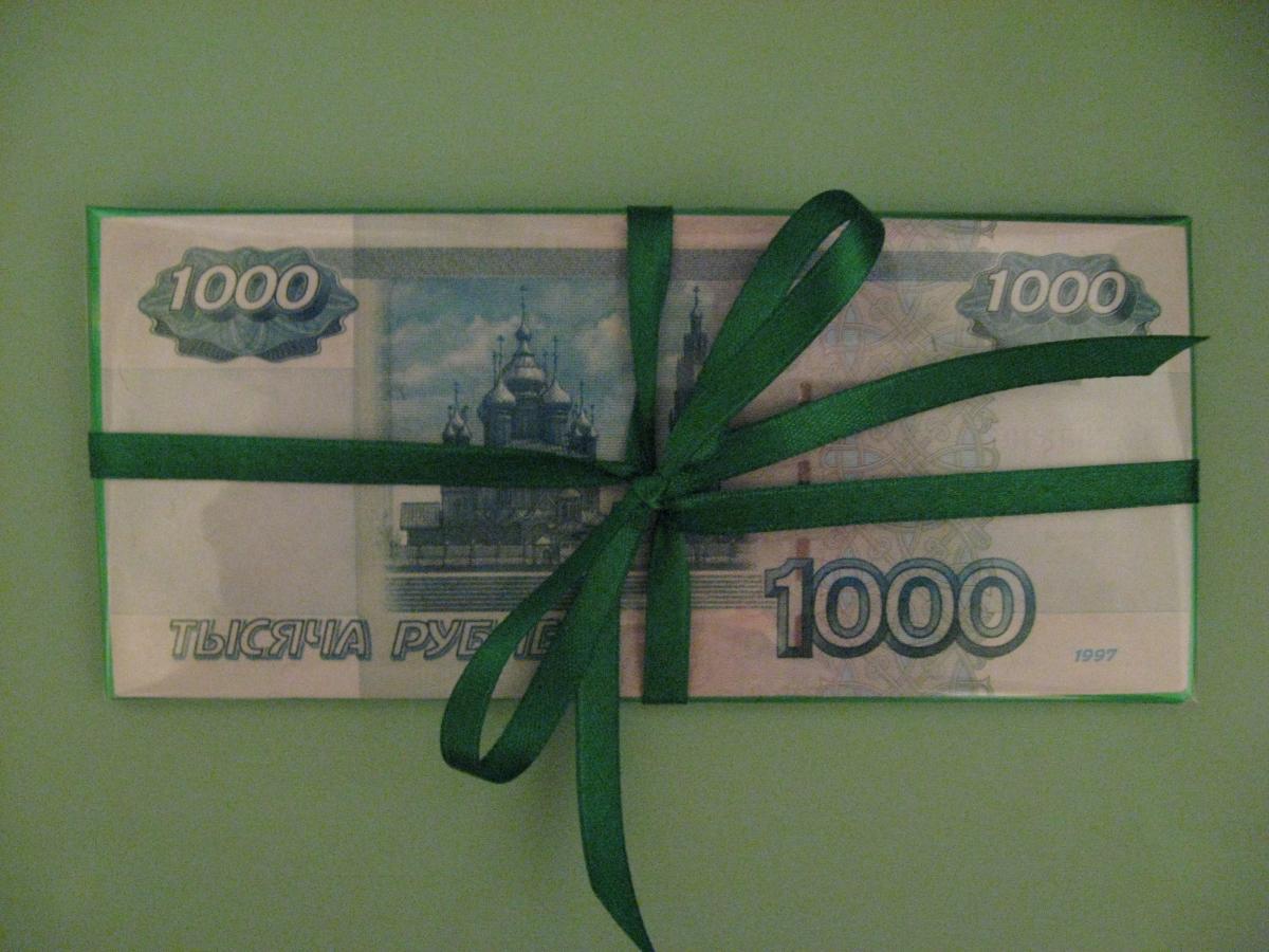 Как подарить тысячу рублей оригинально