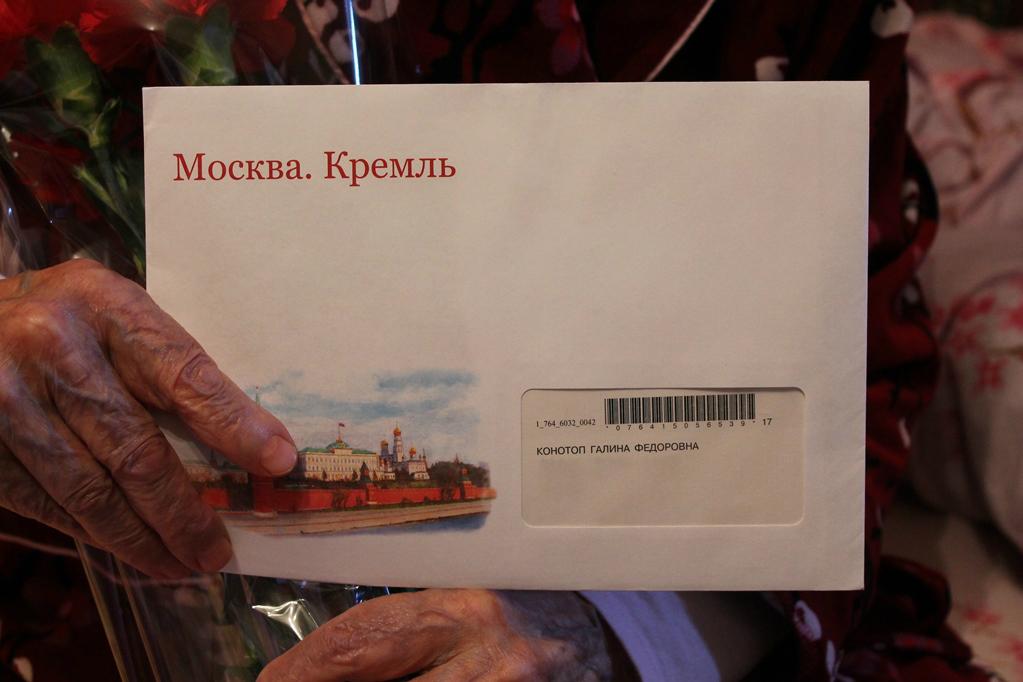 Подарок от путина на 90 лет 7