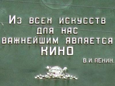 Дом кино представляет... - Общественное мнение Саратов Новости Сегодня