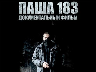 В Саратове пройдёт премьера документального фильма «Паша 183 ...