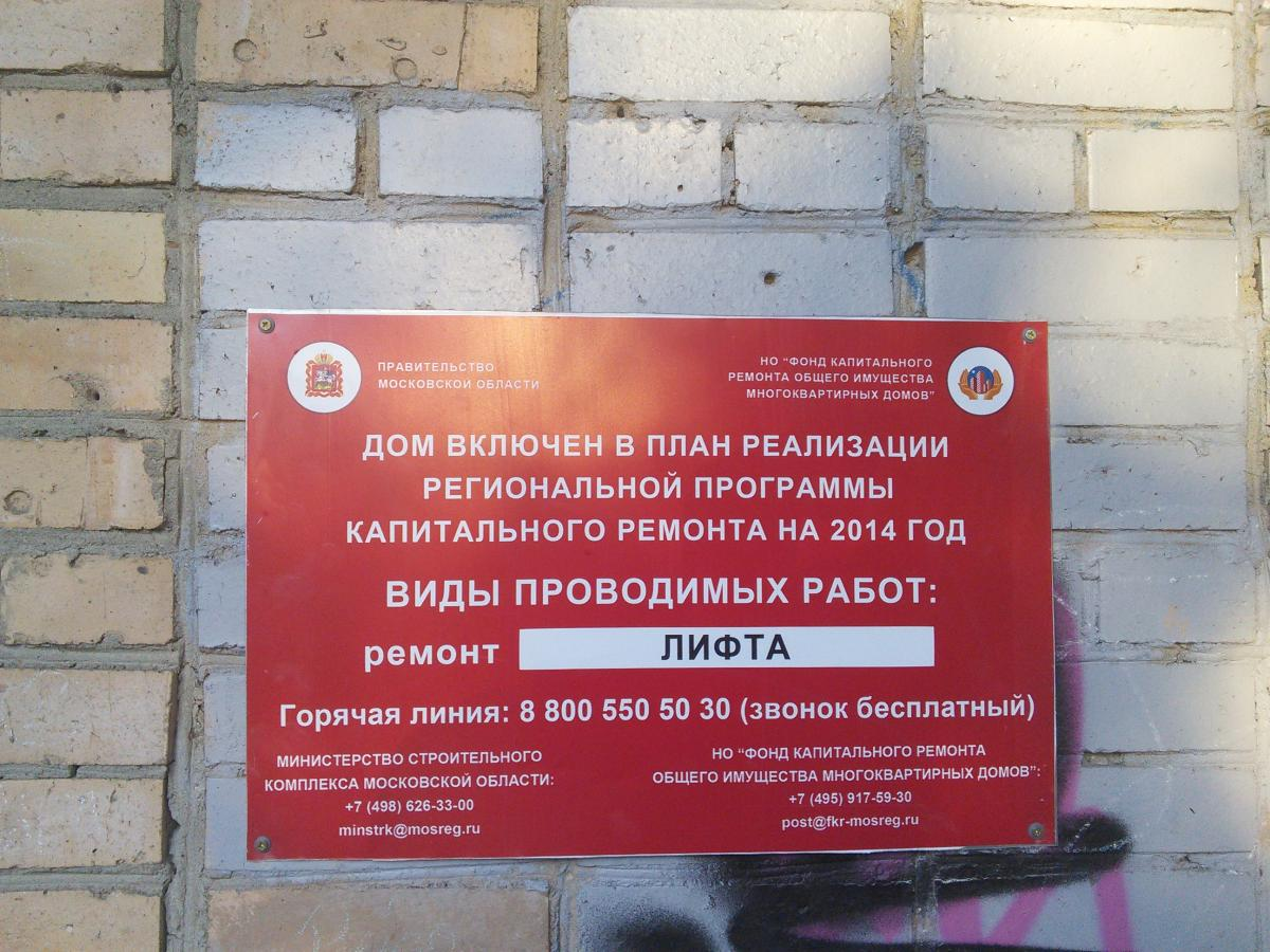 Новости  в ленинском районе запланировано выполнить капитальный ремонт на общую сумму 367,6 млн руб