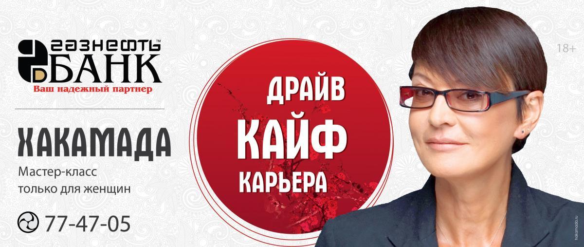 """Ирина Хакамада: """"Лечу в Саратов, чтобы зажечь!"""