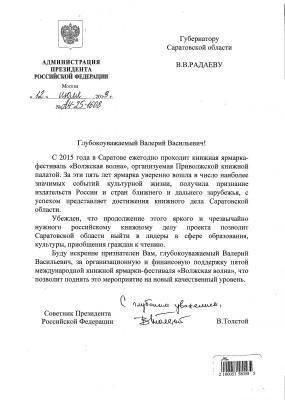 Советник Президента просит губернатора финансово поддержать книжную ярмарку