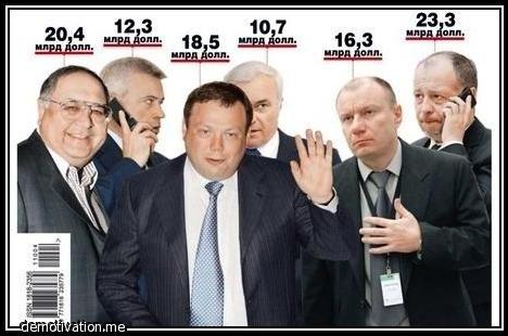 Картинки по запросу миллиардеры в россии