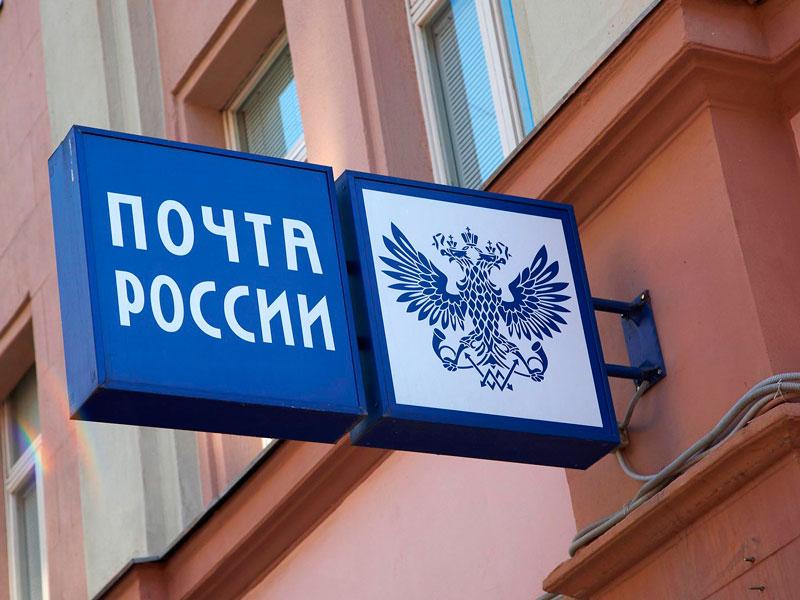 офиициальный сайт почты россии в спб шерстяное термобелье лучше