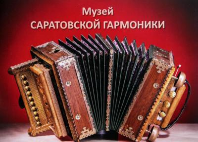 У музея саратовской гармоники СГТУ появился собственный каталог