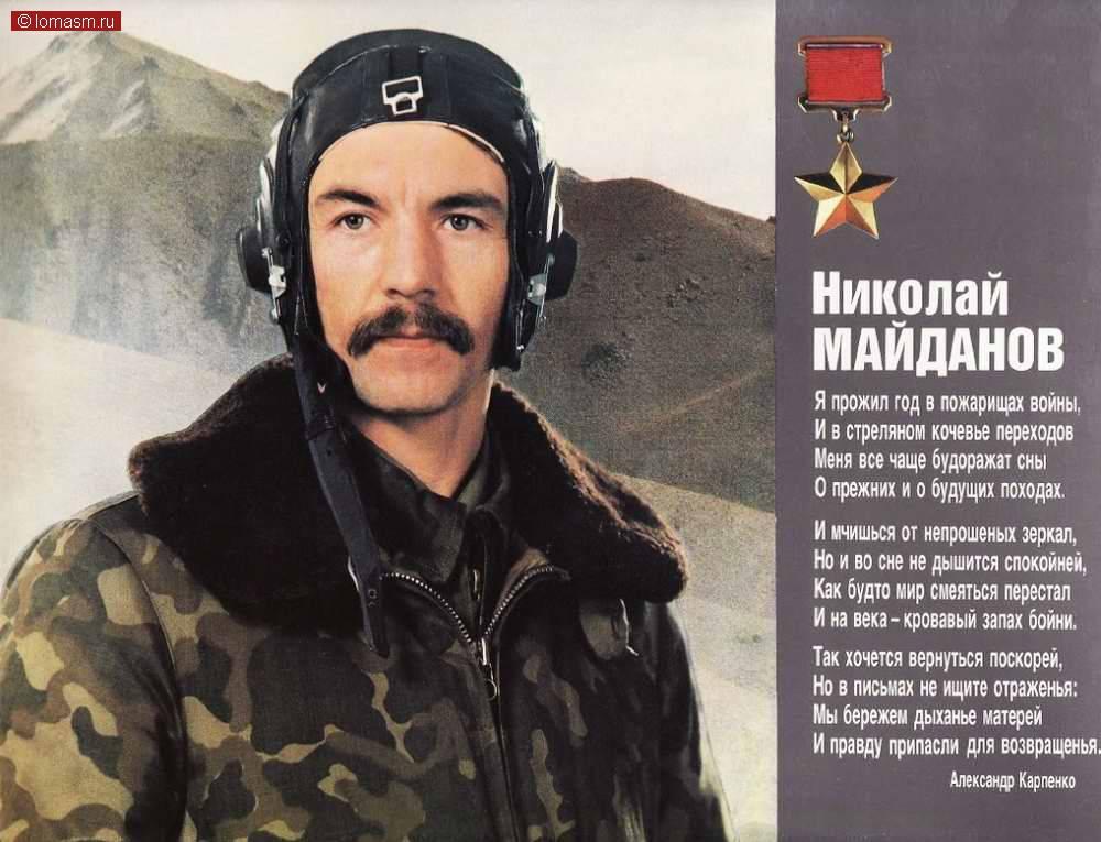 Николай Майданов
