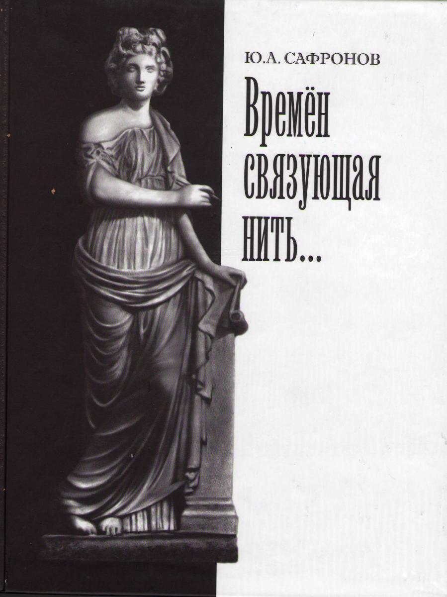 Книга Юрия Сафронова