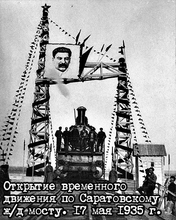 Поезд на ж/д мосту через Волгу в Увеке. 1935 год