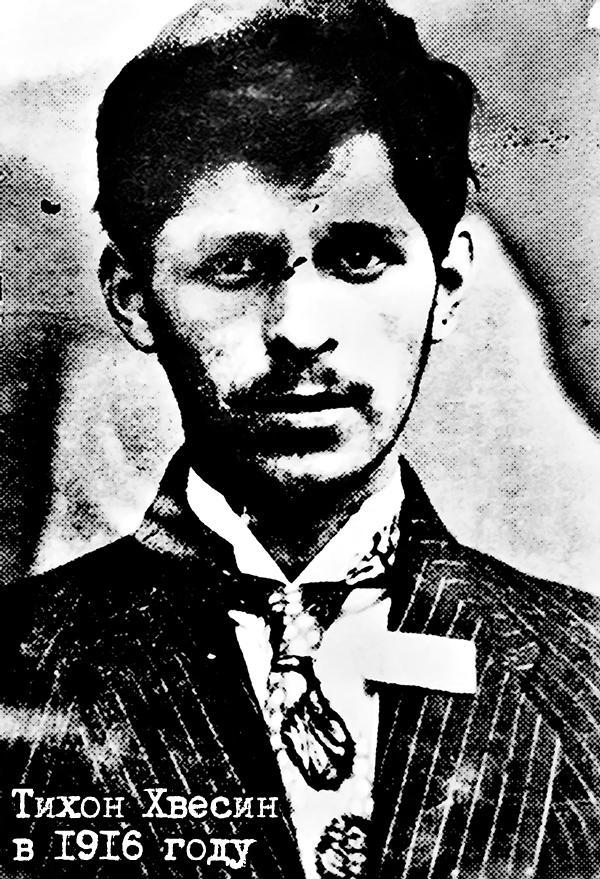 Хвесин в 1916 году