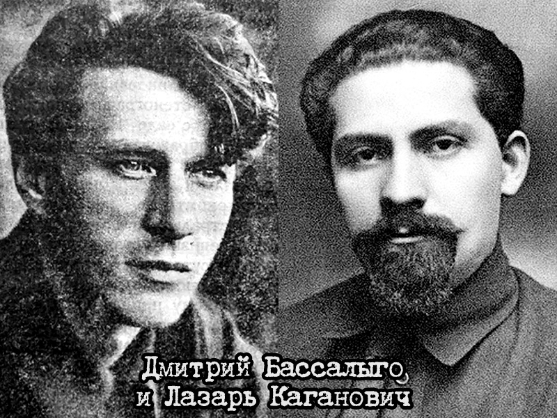 Бассалыго и Каганович
