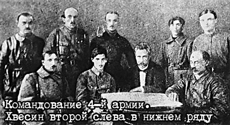 4-я армия. Командование. 1918 год.