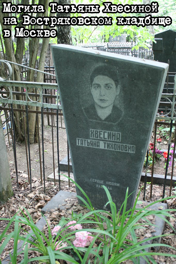 Могила Татьяны Хвесиной на Востряковском кладбище
