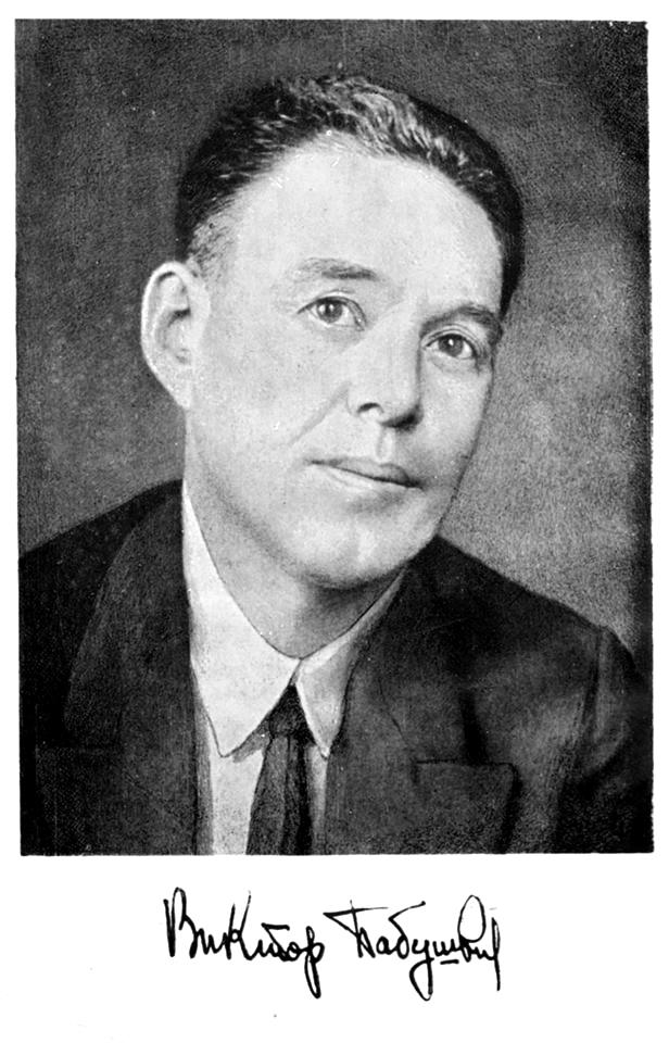 Виктор Бабушкин