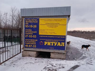 Чиновники и саратовский «Ритуал» отказались выполнить требования прокурора