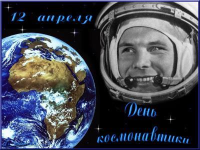 Весь мир отмечает сегодня День космонавтики