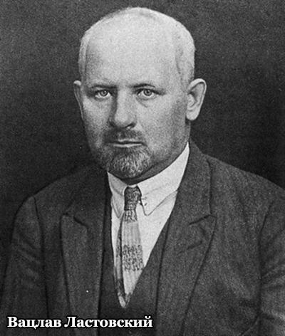 Вацлав Ластовский