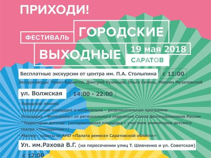 19 мая в Саратове стартует фестиваль  Городские выходные  38e65062379