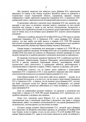 Елена Никитина: