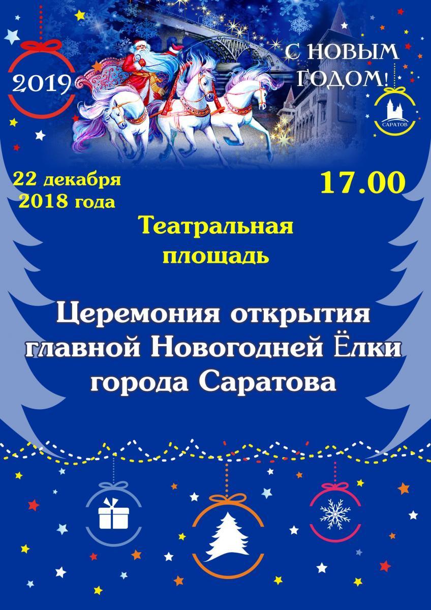 Новогодние мероприятия в Саратове в 2019 году