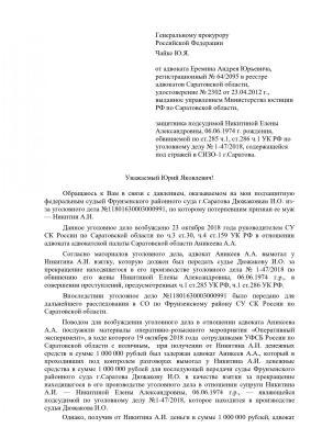 СК РФ просят разрешить уголовное преследование судьи по делу Елены Никитиной