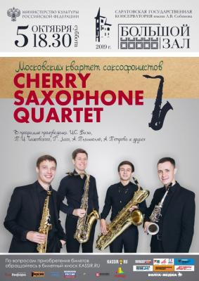 Cherry Saxophone Quartet выступят в Саратовской консерватории