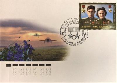 В почтовое обращение вышла марка, посвященная Саратовскому Герою Советского Союза