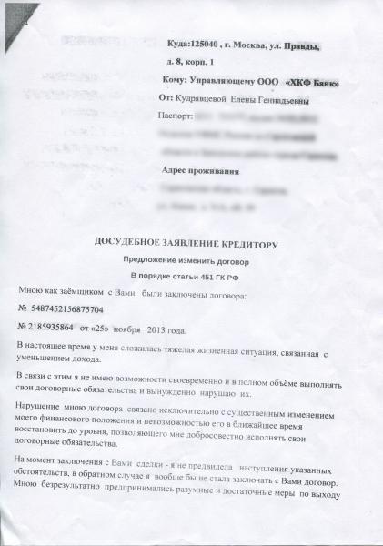 подать заявку на кредит в сбербанк онлайн без посещения офиса банка красноярск