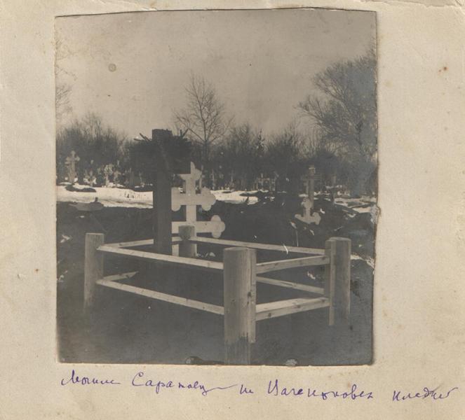 Могила Ефимова-Саратовца на Ваганьковском кладбище в Москве